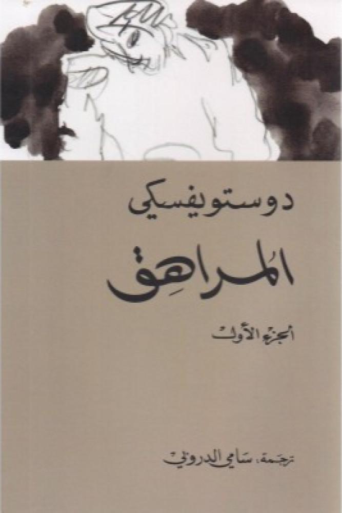 كتب عربية