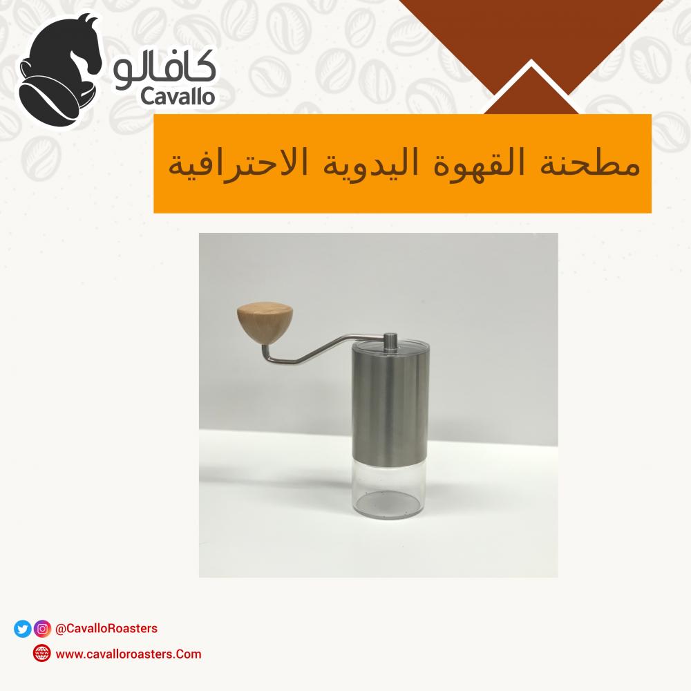 مطحنة القهوة اليدوية