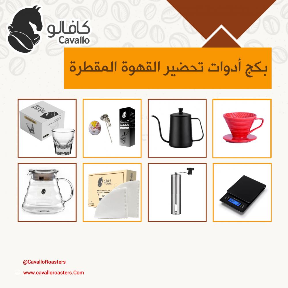 ادوات تقطير القهوه