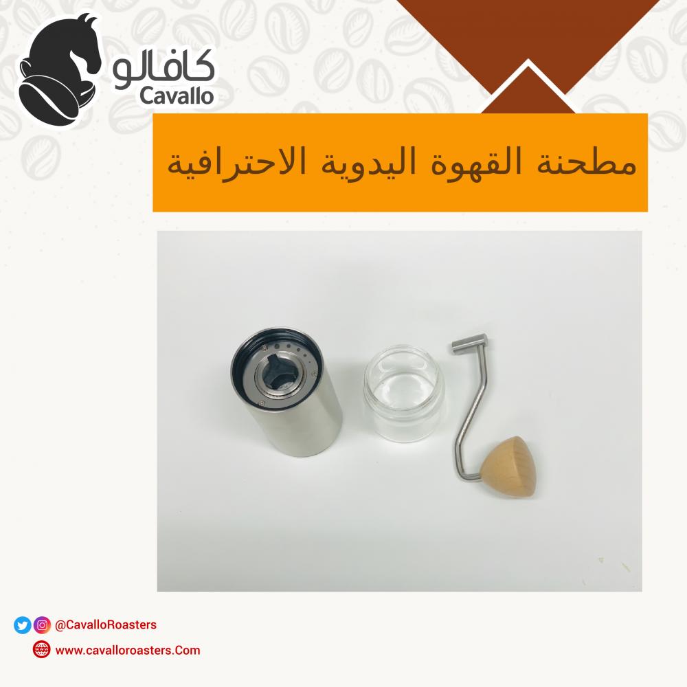 مطحنة القهوة اليدوية فولاذ