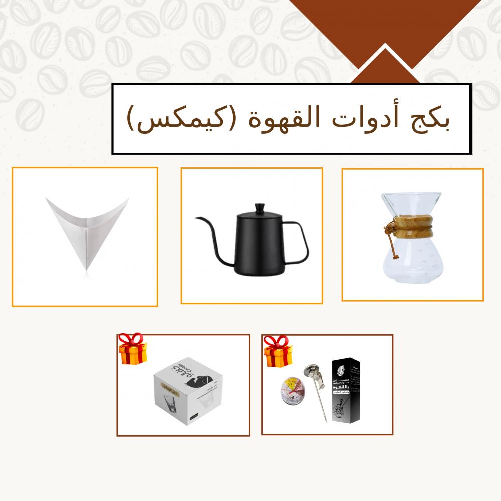 أدوات القهوة المقطرة