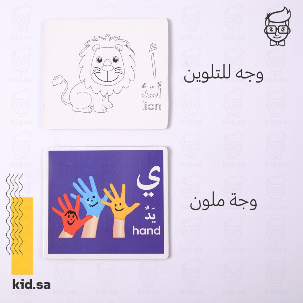 العاب تلوين عربية للاطفال