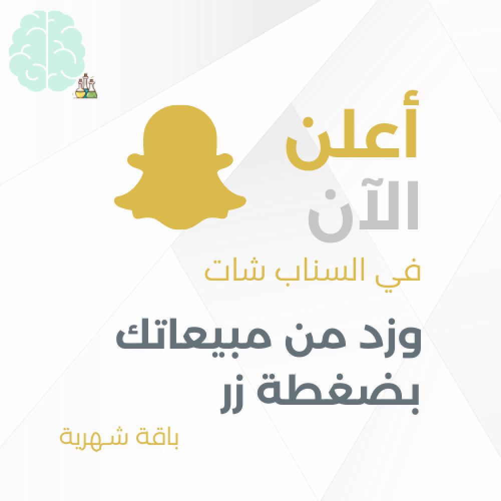 دورة سنابشات Snapchat Ads Course