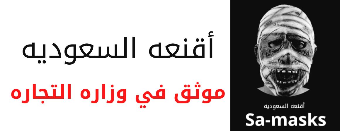 اقنعه السعوديه