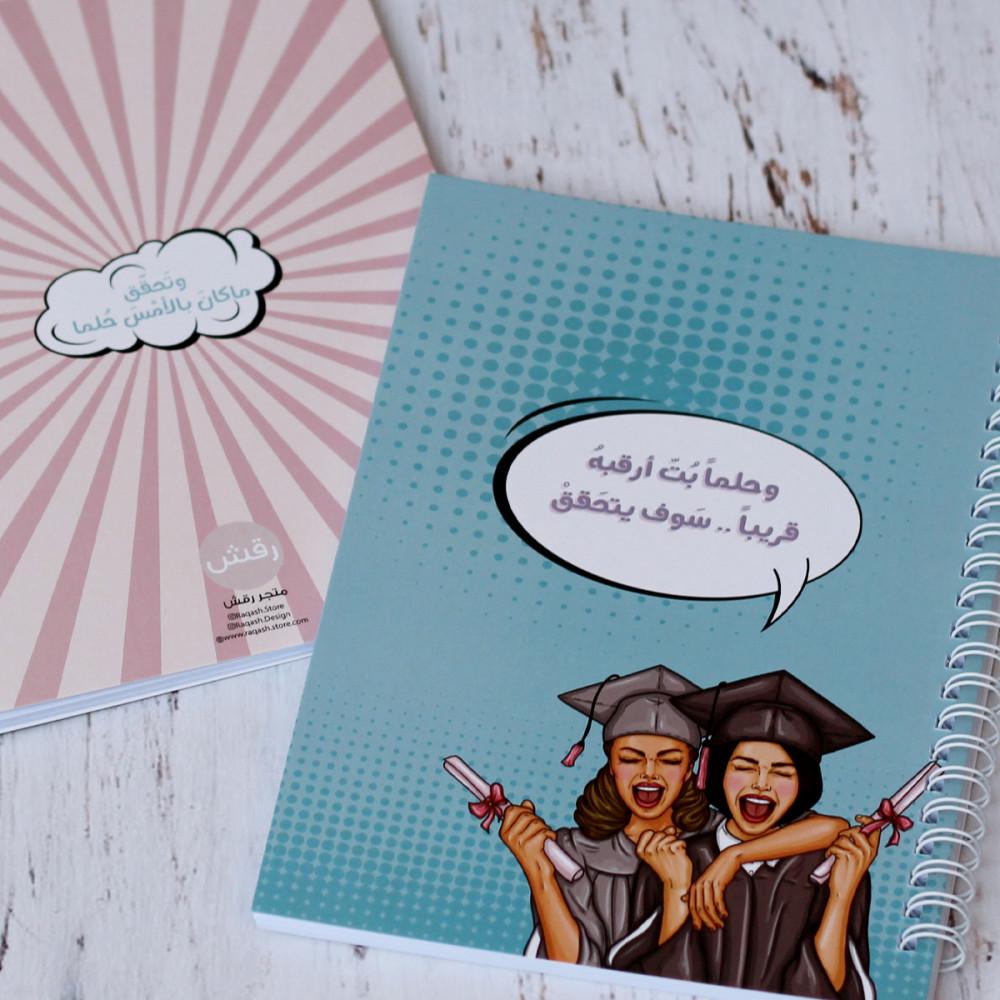 دفتر التخرج