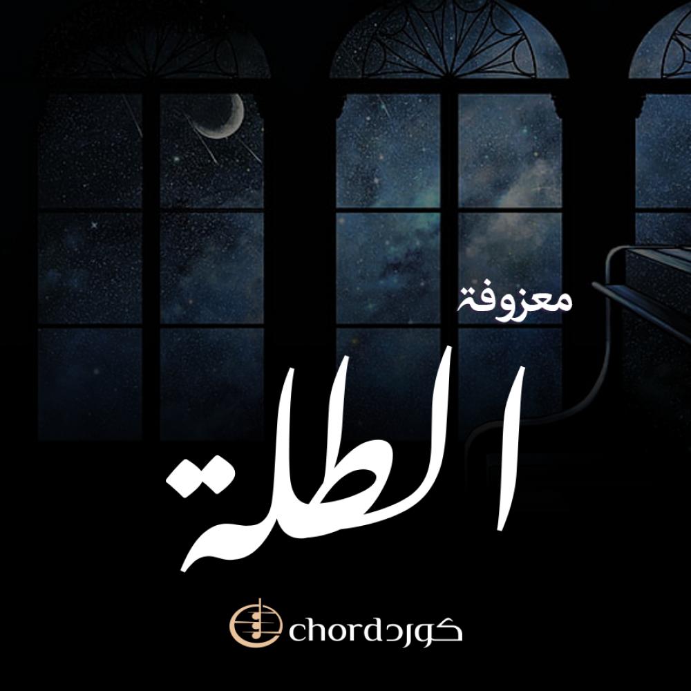 زفة الطلة متجر كورد معزوفات حلوة