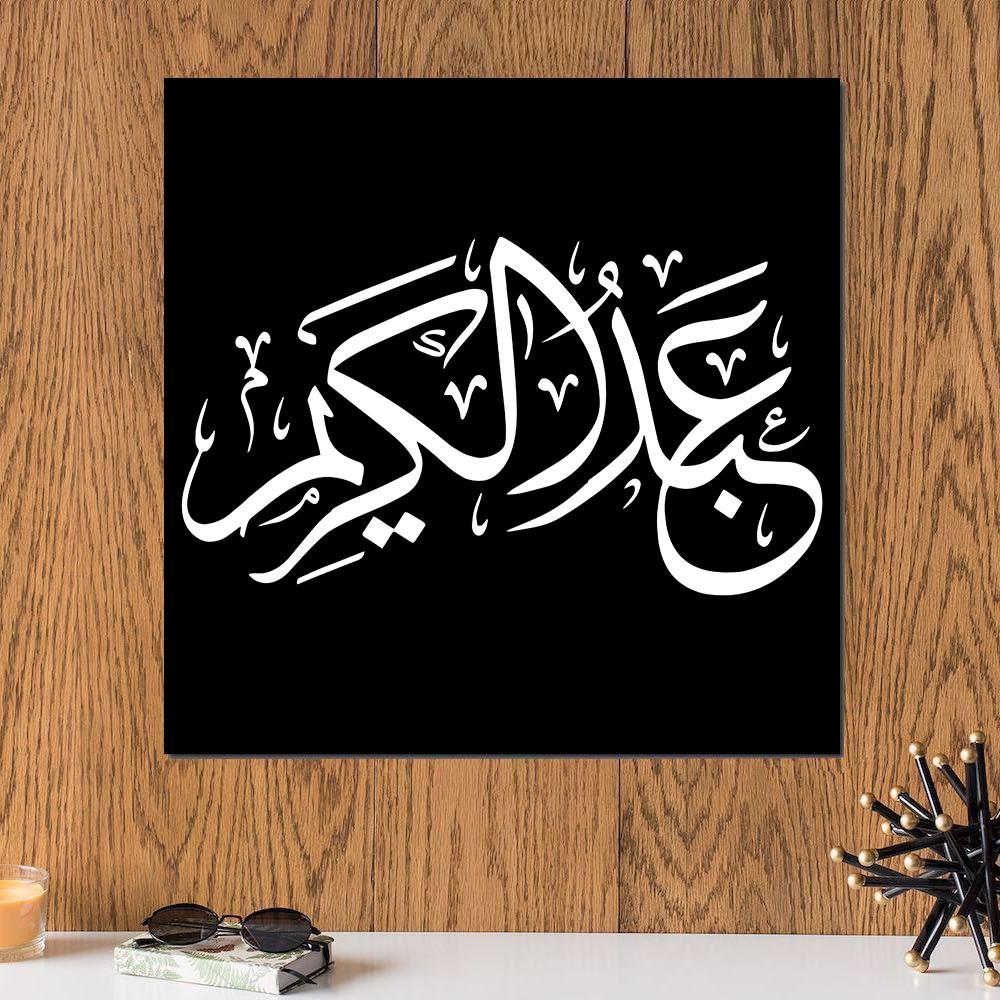 لوحة باسم عبد الكريم خشب ام دي اف مقاس 30x30 سنتيمتر