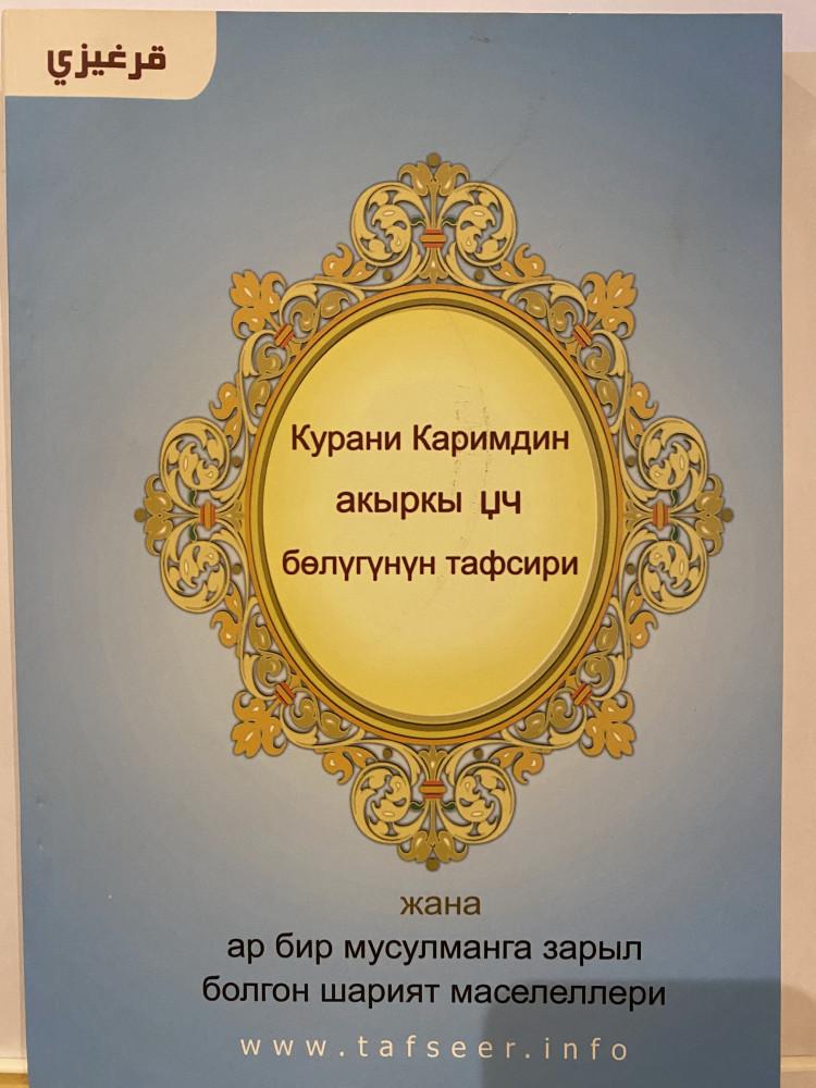 تفسير العشر الأخير - قرقيزي