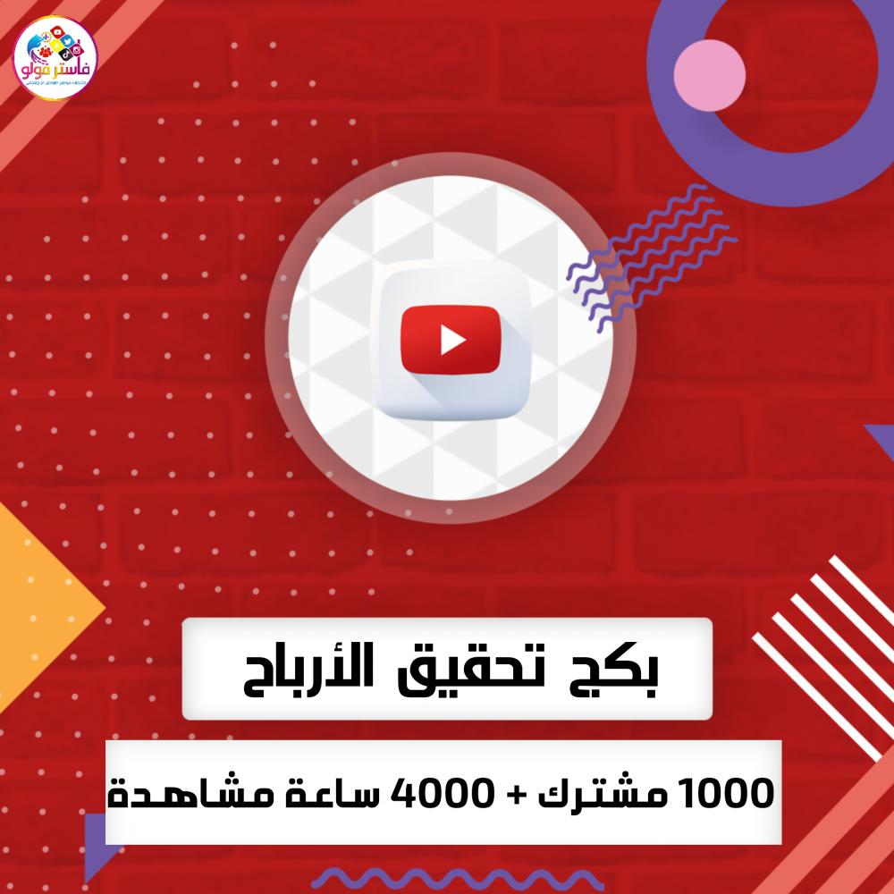 تحقيق شروط اليوتيوب شراء ساعات مشاهدة ومشتركين