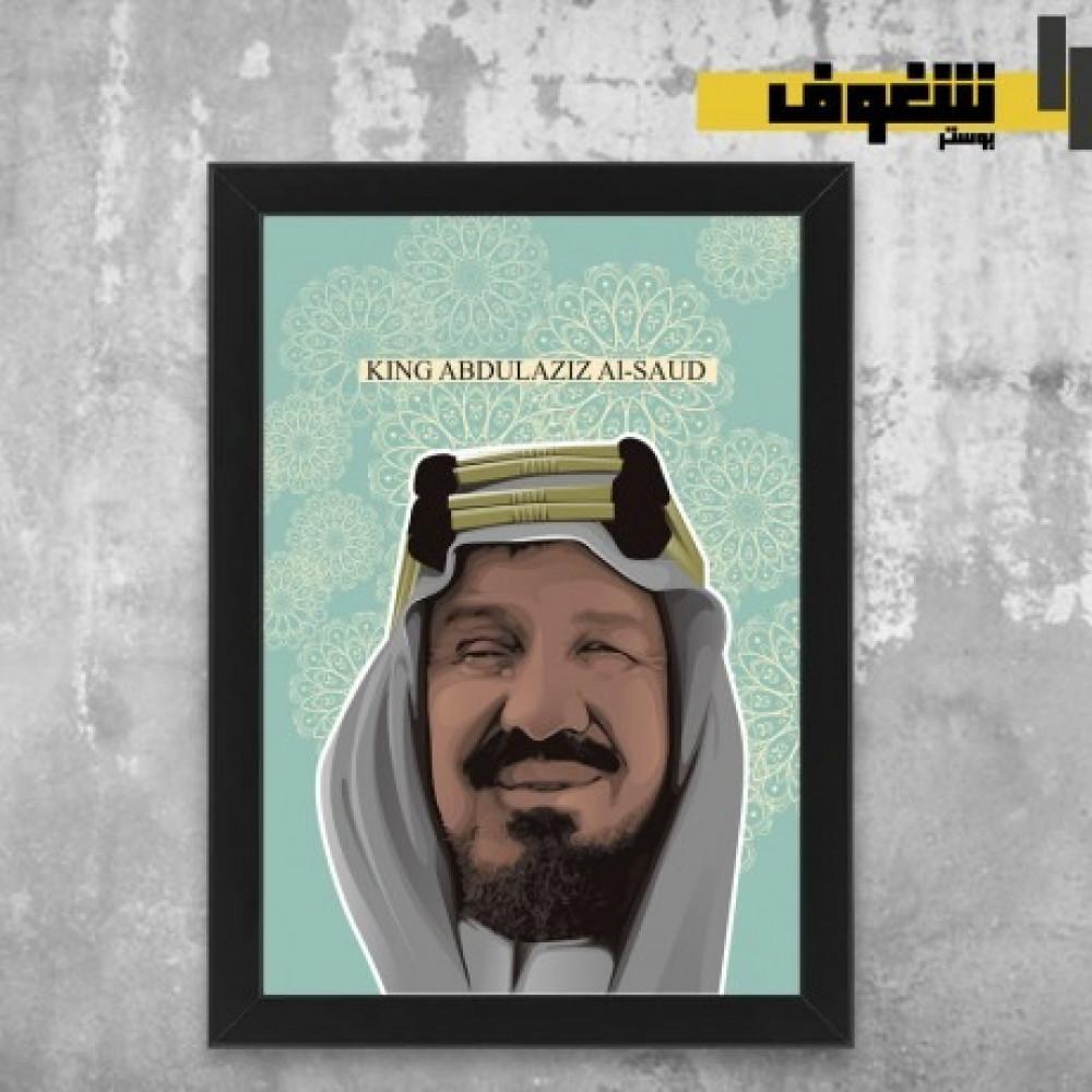 صورة الملك عبد العزيز