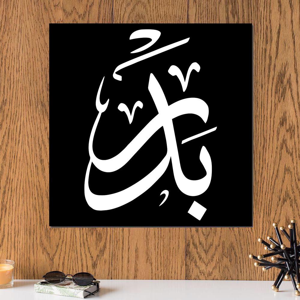 لوحة باسم بدر خشب ام دي اف مقاس 30x30 سنتيمتر