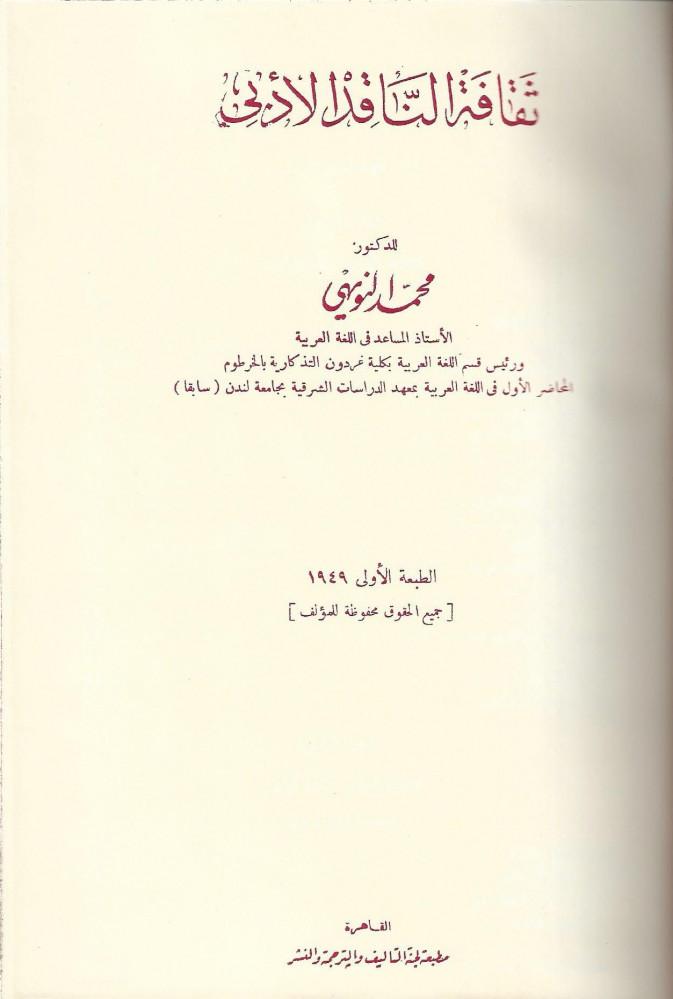 ثقافة الناقد الأدبي محمد النويهي pdf