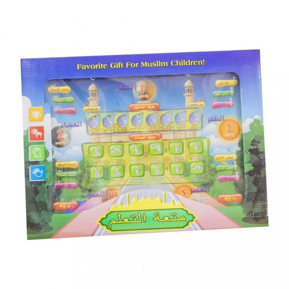 لعبة متعة التعلم الإسلامية