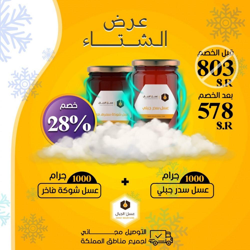عسل سدر جبلي 1 كيلو و عسل شوكة سمر فاخر 1 كيلو