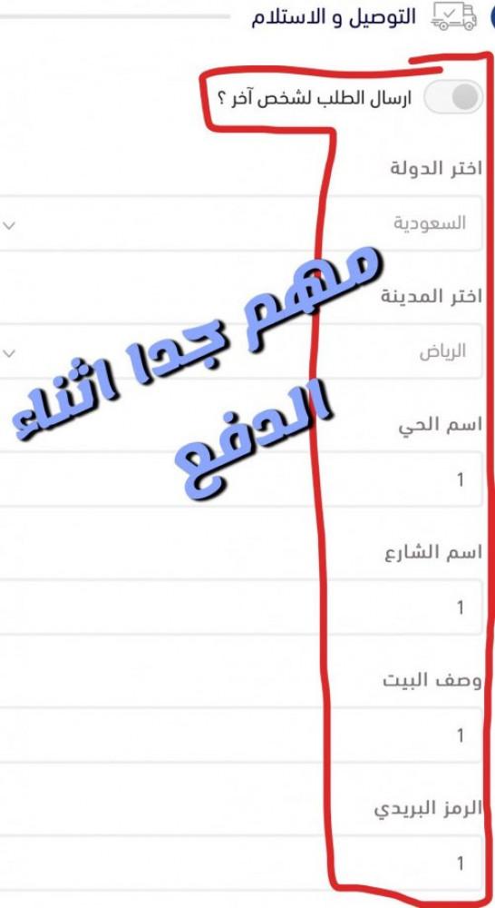 متجر حذف الاسماء من تطبيقات نمبربوك