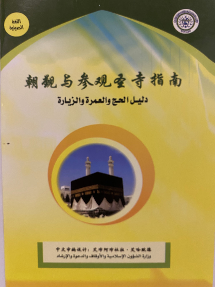 دليل الحج والعمرة والزيارة - صيني