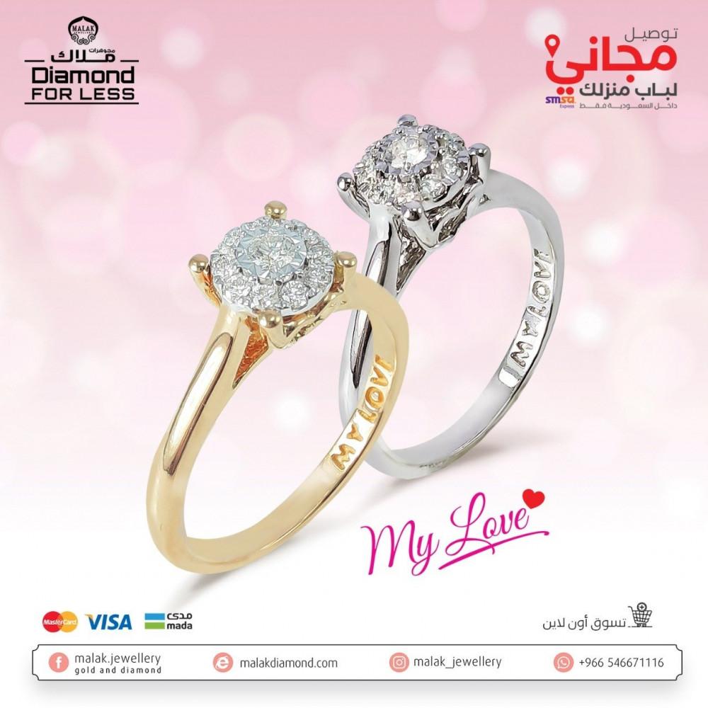 عرض خاتم الماس my love