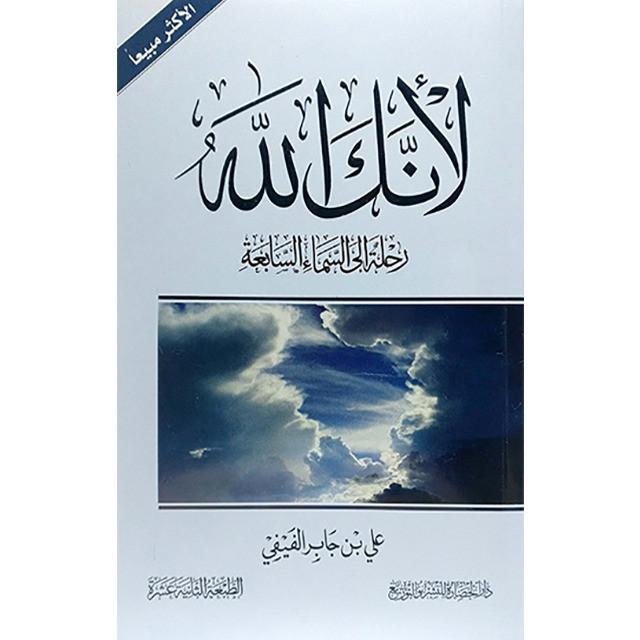 كتاب لأنك الله دار النشر