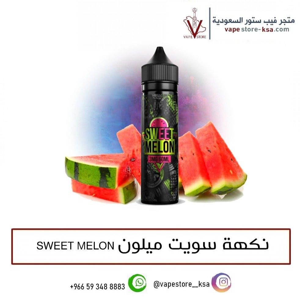 نكهة سويت ميلون SWEET MELON