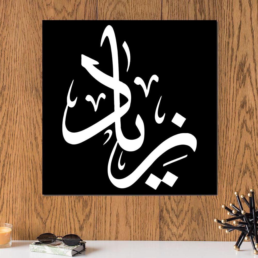 لوحة باسم زياد خشب ام دي اف مقاس 30x30 سنتيمتر