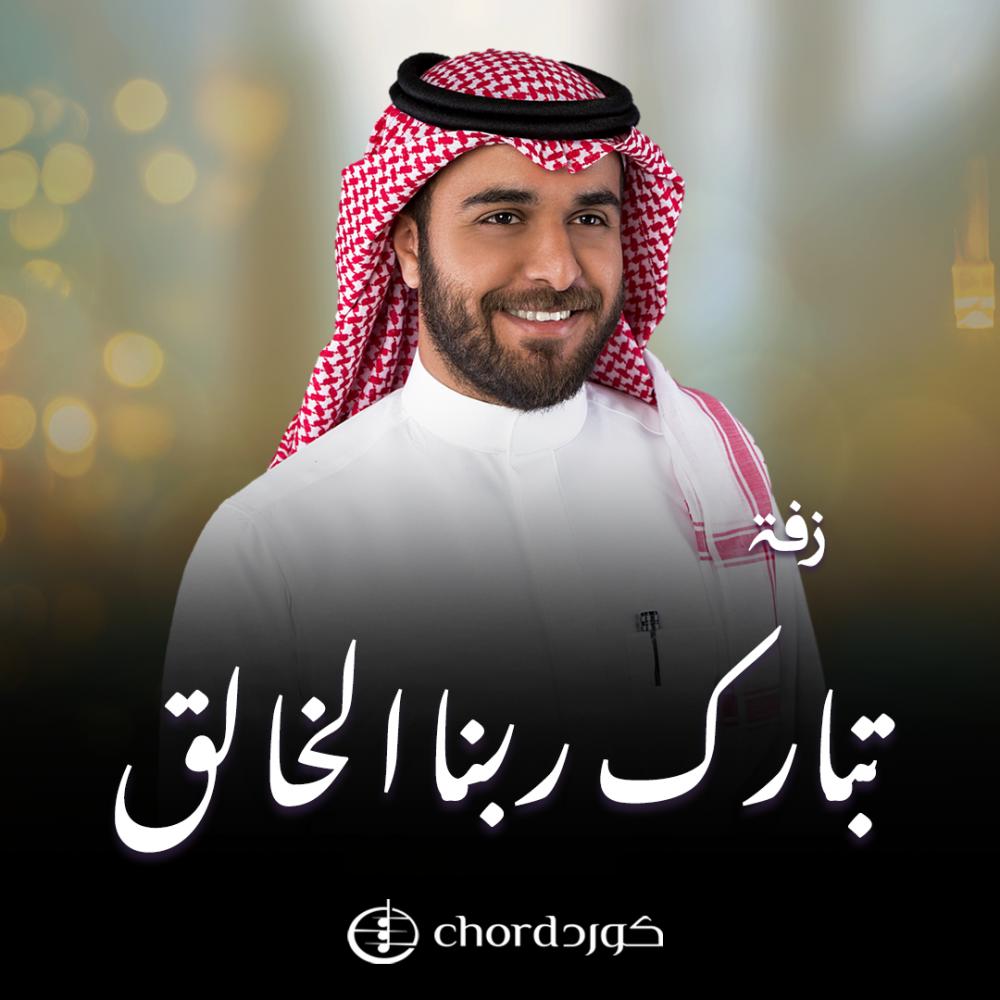 زواج تبارك ربنا الخالق أغاني زفات عرايس أغاني زفة ملكية حفلات زواج