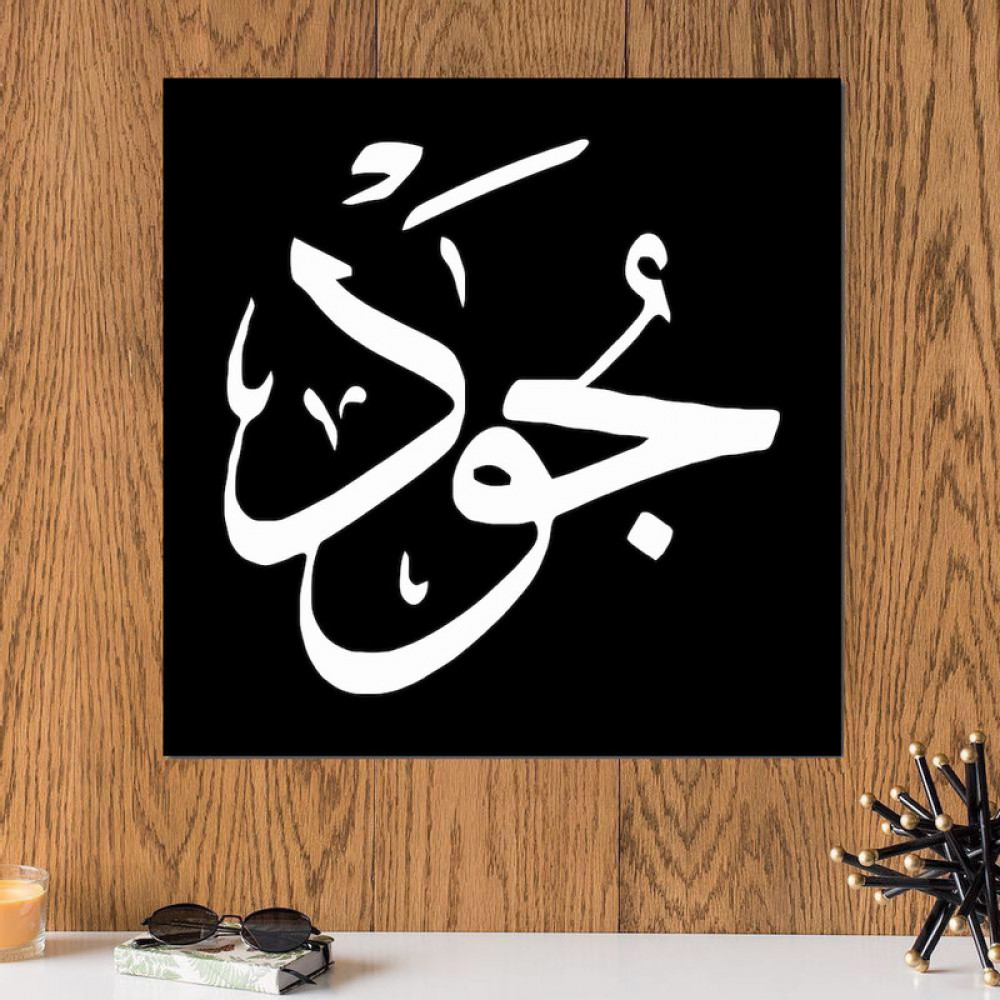 لوحة باسم جود خشب ام دي اف مقاس 30x30 سنتيمتر
