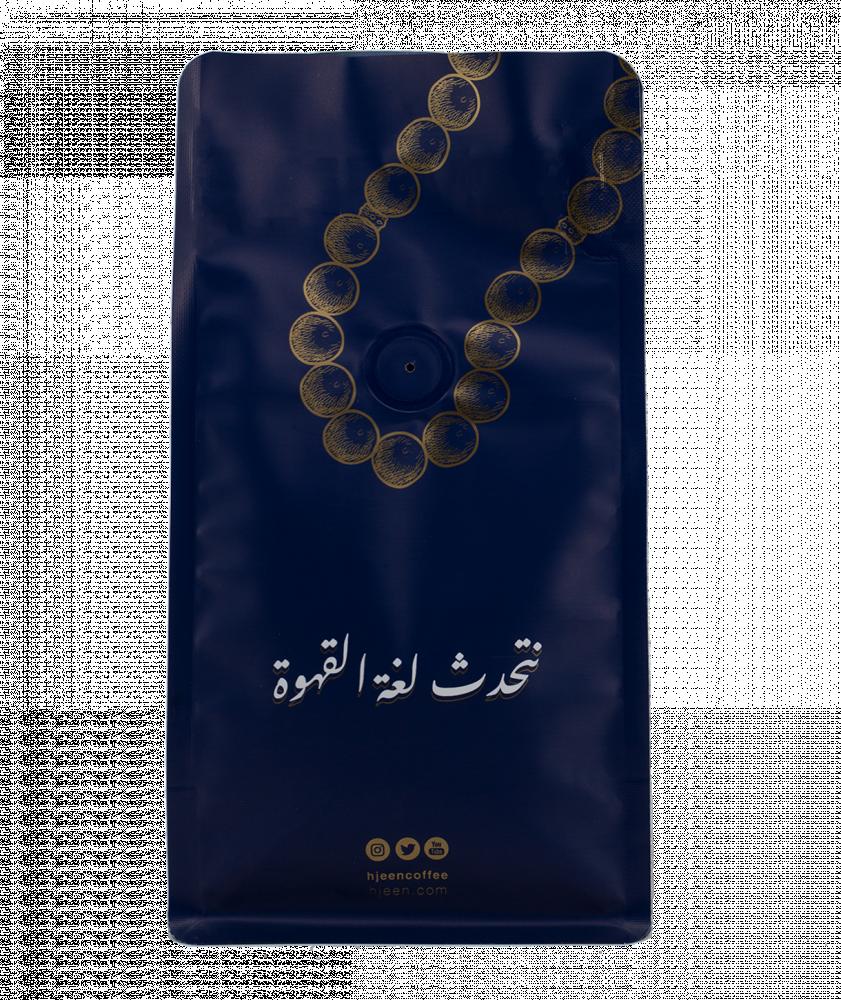 بياك-هجين-يرغاتشف-قهوة-مختصة