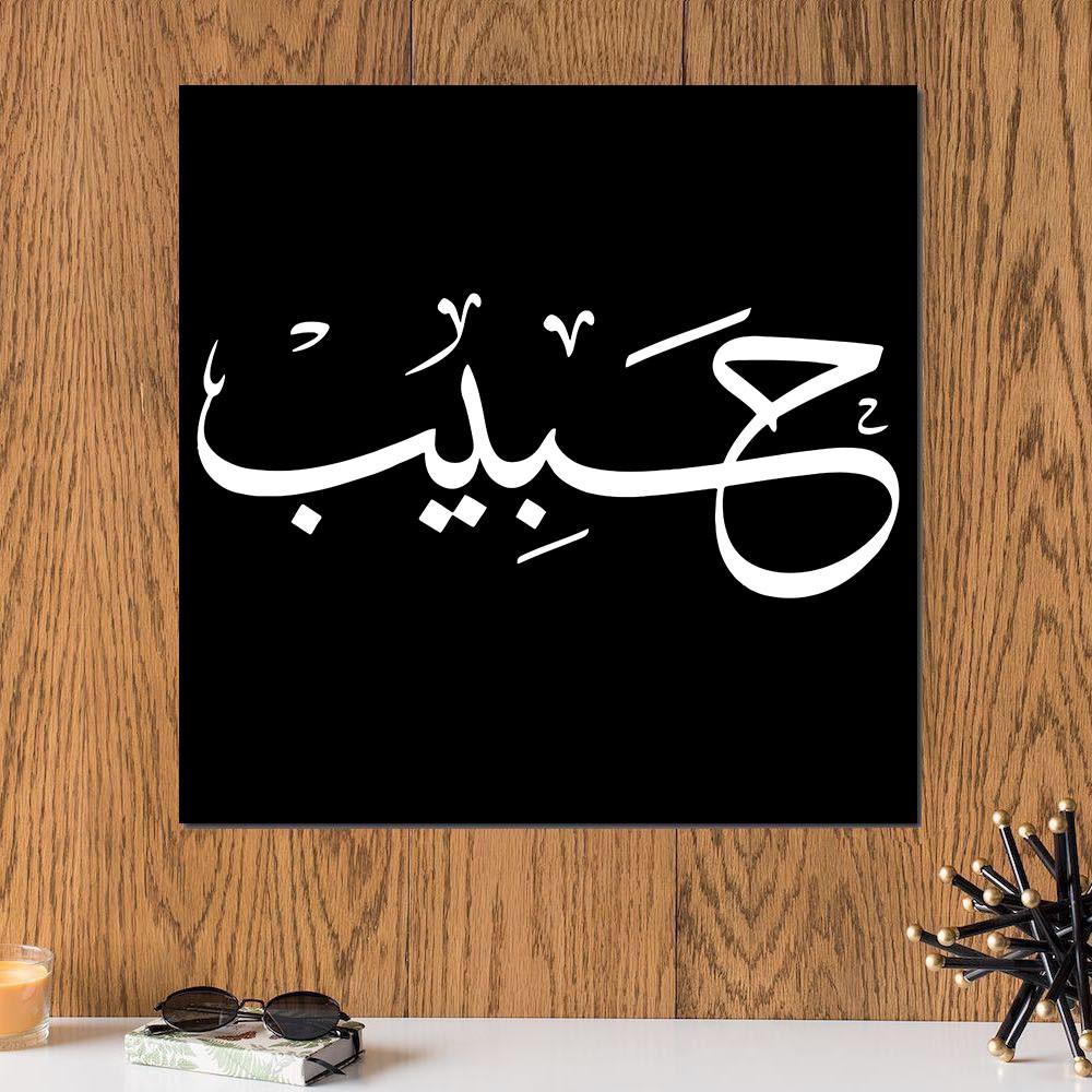 لوحة باسم حبيب خشب ام دي اف مقاس 30x30 سنتيمتر