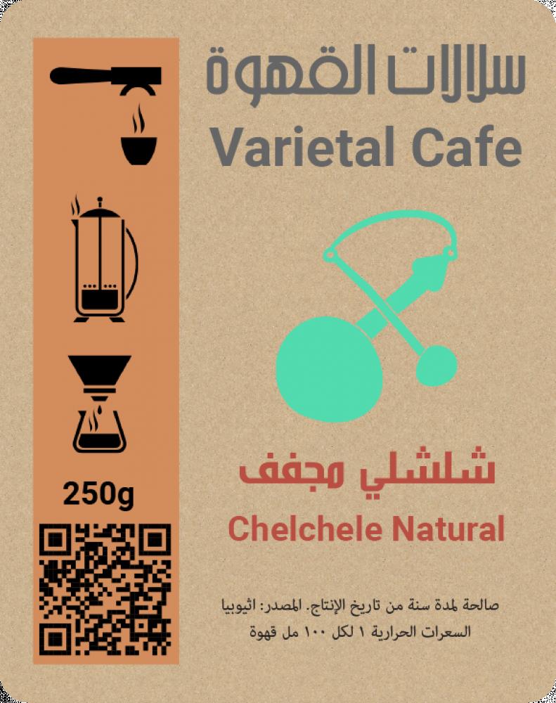 قهوة أثيوبية مجففة من سلالات القهوة