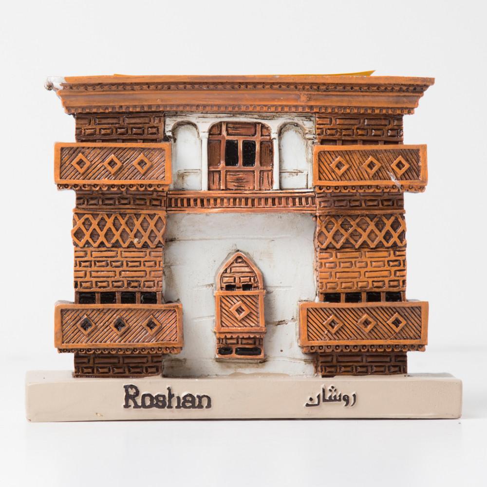 تذكار بيت الروشان