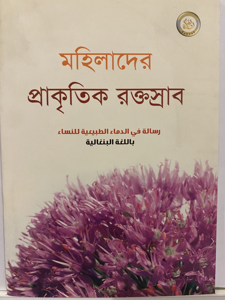 رسالة في الدماء الطبيعية للنساء - بنغالي