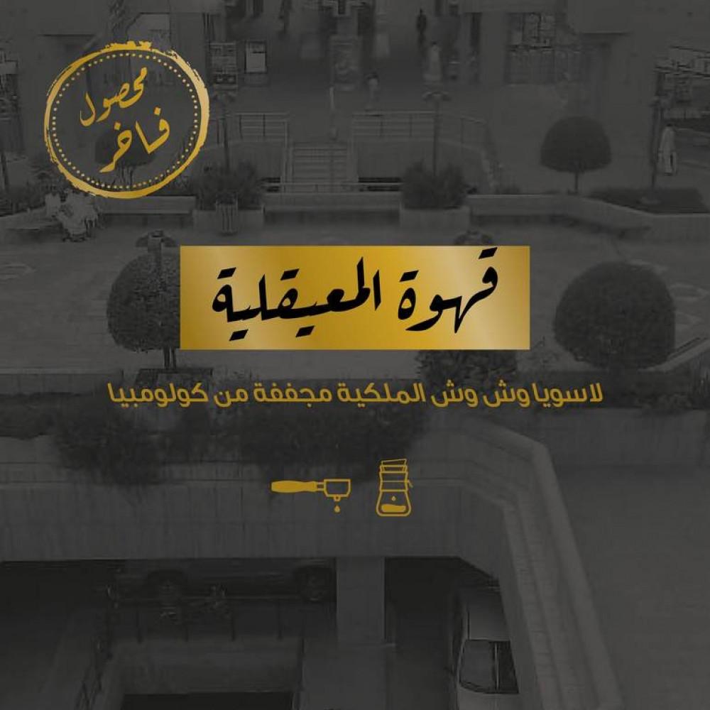 شارع المعيقلية وش وش محمصة الرياض