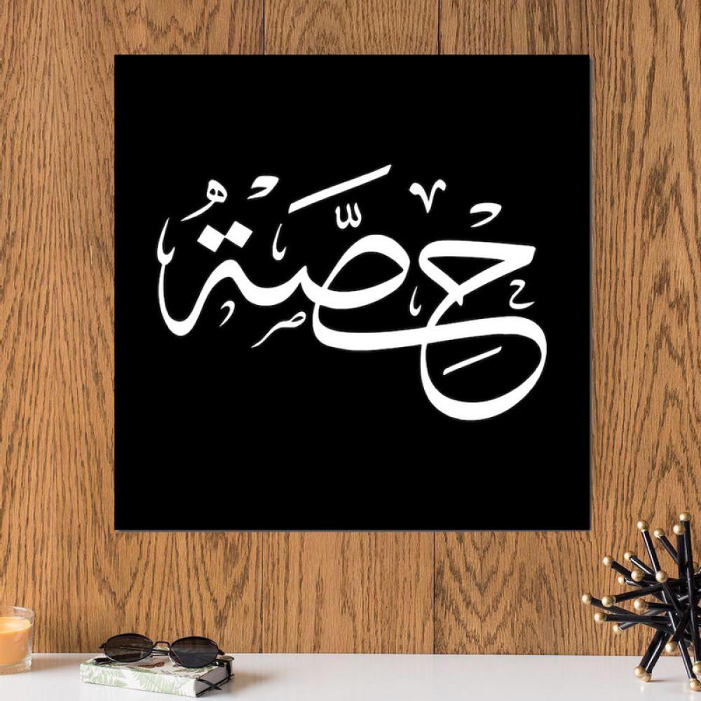 لوحة باسم حصه خشب ام دي اف مقاس 30x30 سنتيمتر