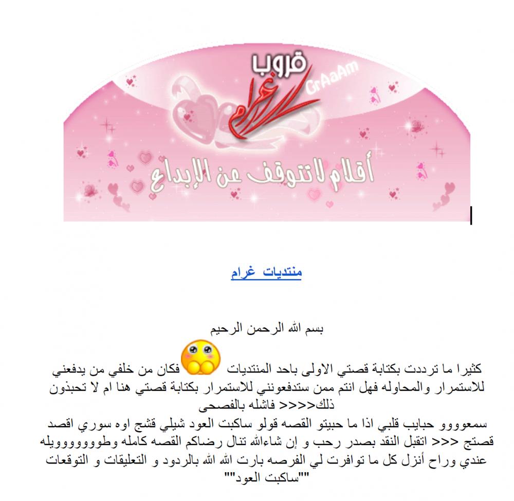 رواية  والله أحبك يشهد الله علي الجزء الاول