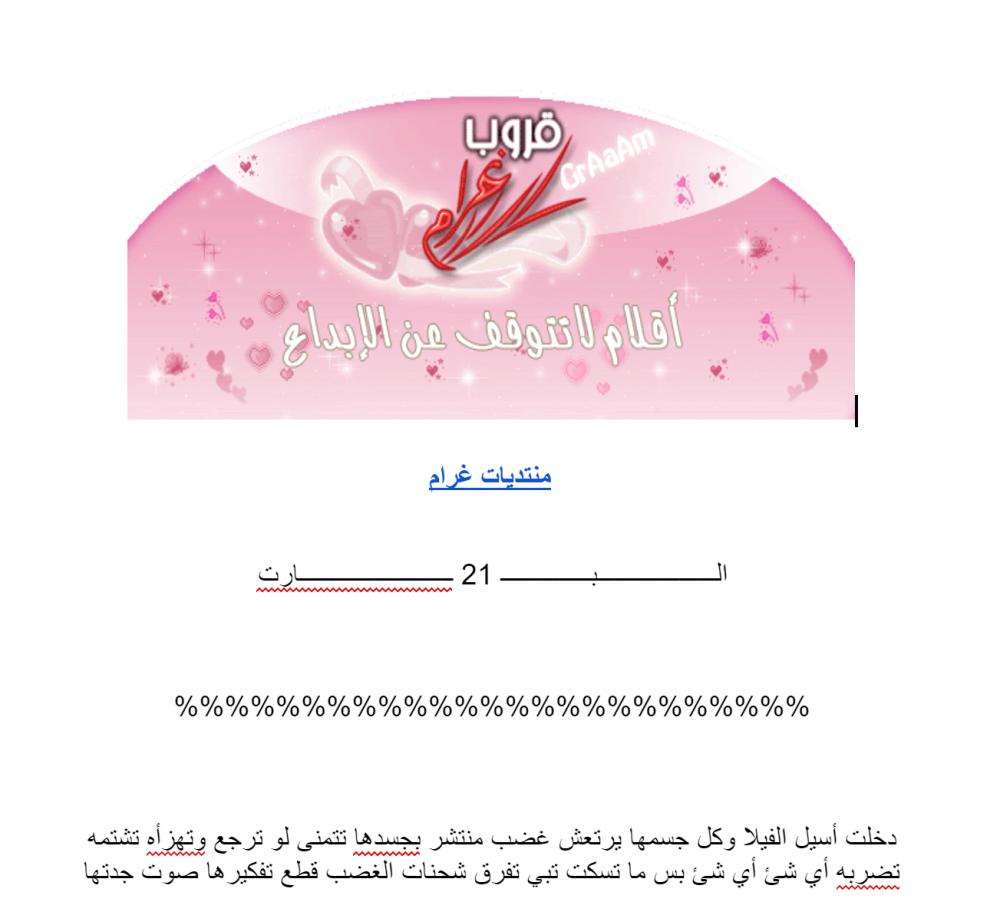 رواية قصة والله أحبك يشهد الله علي بقلمي روعه الجزء الثاني رواية قصة