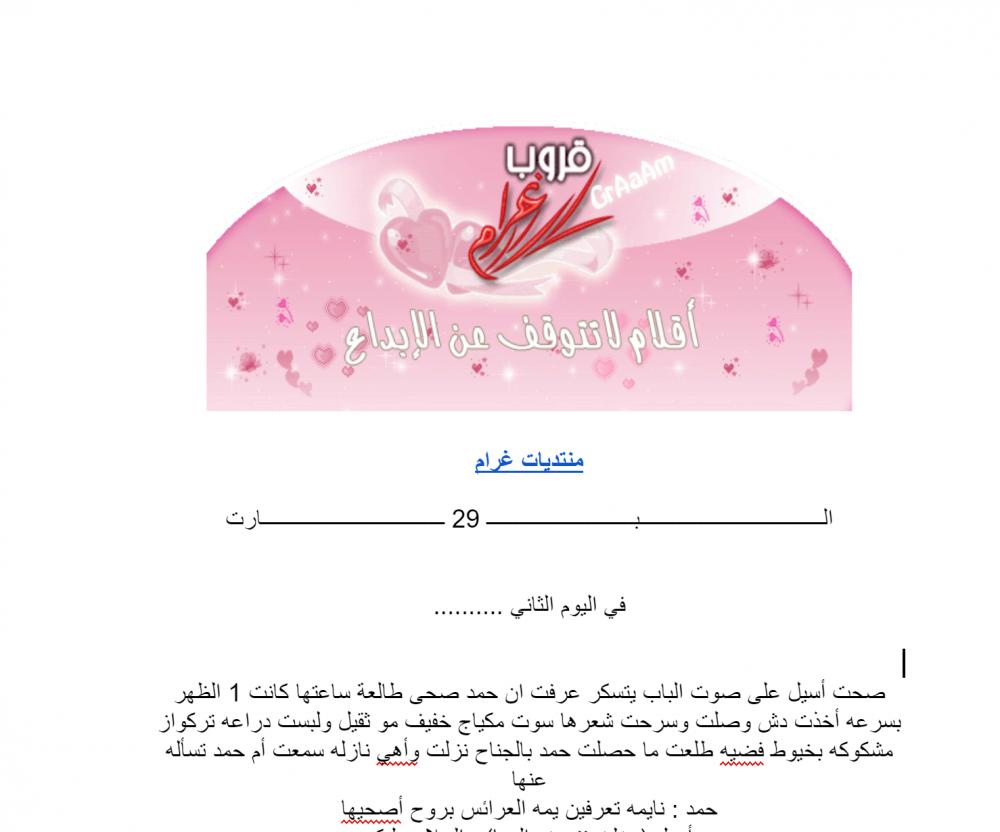 رواية والله أحبك يشهد الله علي الجزء الثالث