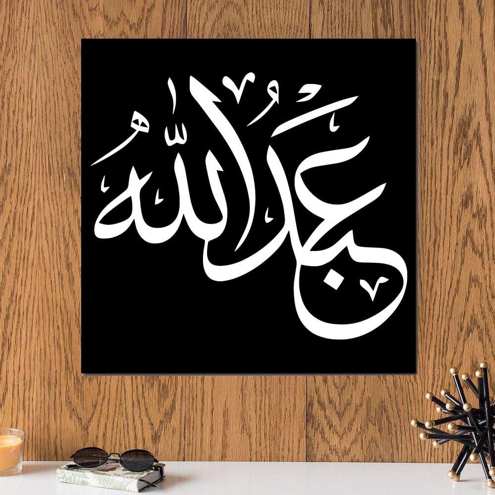 لوحة باسم عبد الله خشب ام دي اف مقاس 30x30 سنتيمتر