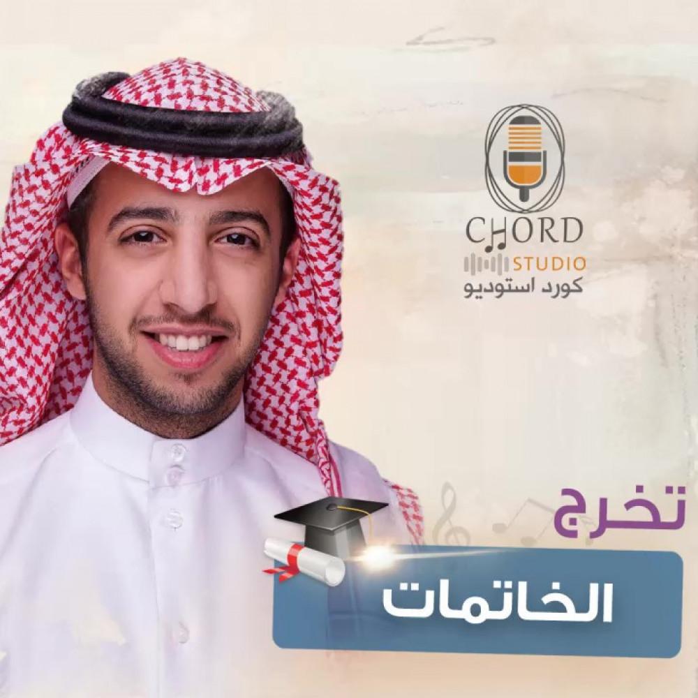 تخرج تحفيظ الخاتمات مبروك التخرج حبيبتي تهنيئه بالتخرج من الجامعه