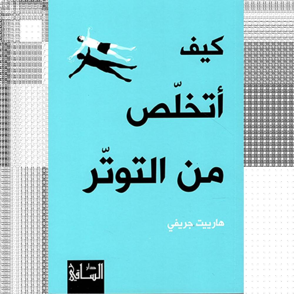 كتاب كيف أتخلص من التوتر