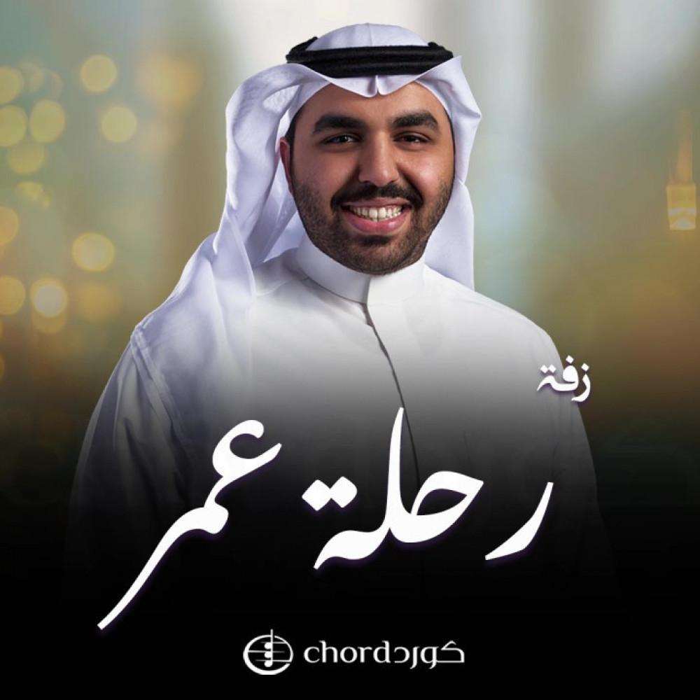 زفة زواج رحلة عمر أغاني زفات أناشيد زفات
