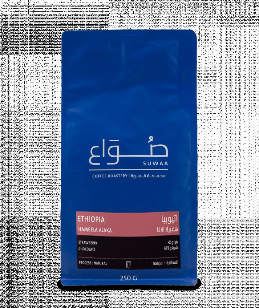 بياك صواع اثيوبيا هامبيلا الاكا قهوة مختصة