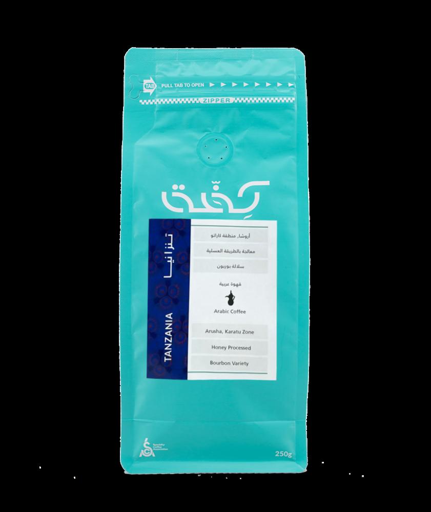 بياك كفة تنزانيا اروشا قهوة عربية