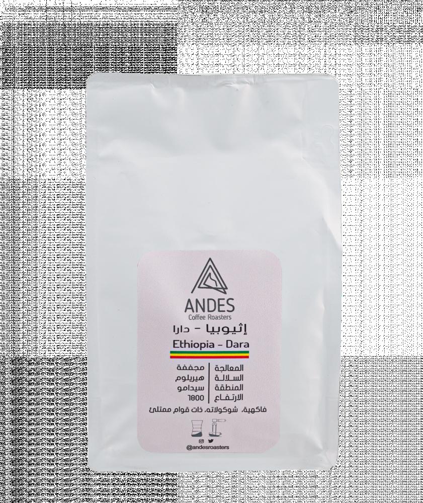 بياك انديزاثيوبيا دارا قهوة مختصة