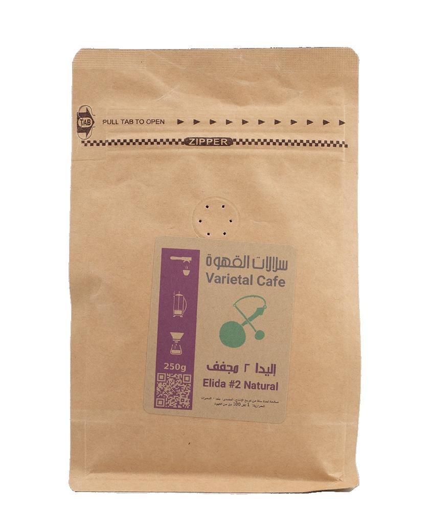 بياك-سلالات-القهوة-اليدا-ميكرولت-2-قهوة-مختصة