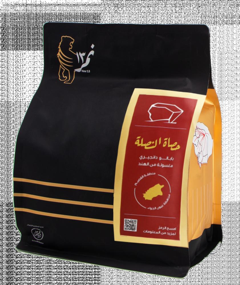 بياك محمصة الرياض نمر 13 حصاة النصلة قهوة مختصة قهوة اسبريسو