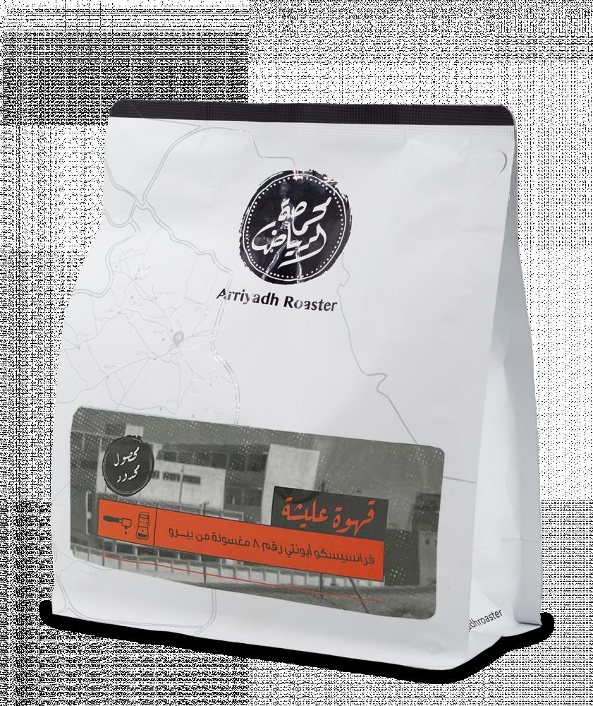 بياك محمصة الرياض عليشة قهوة مختصة