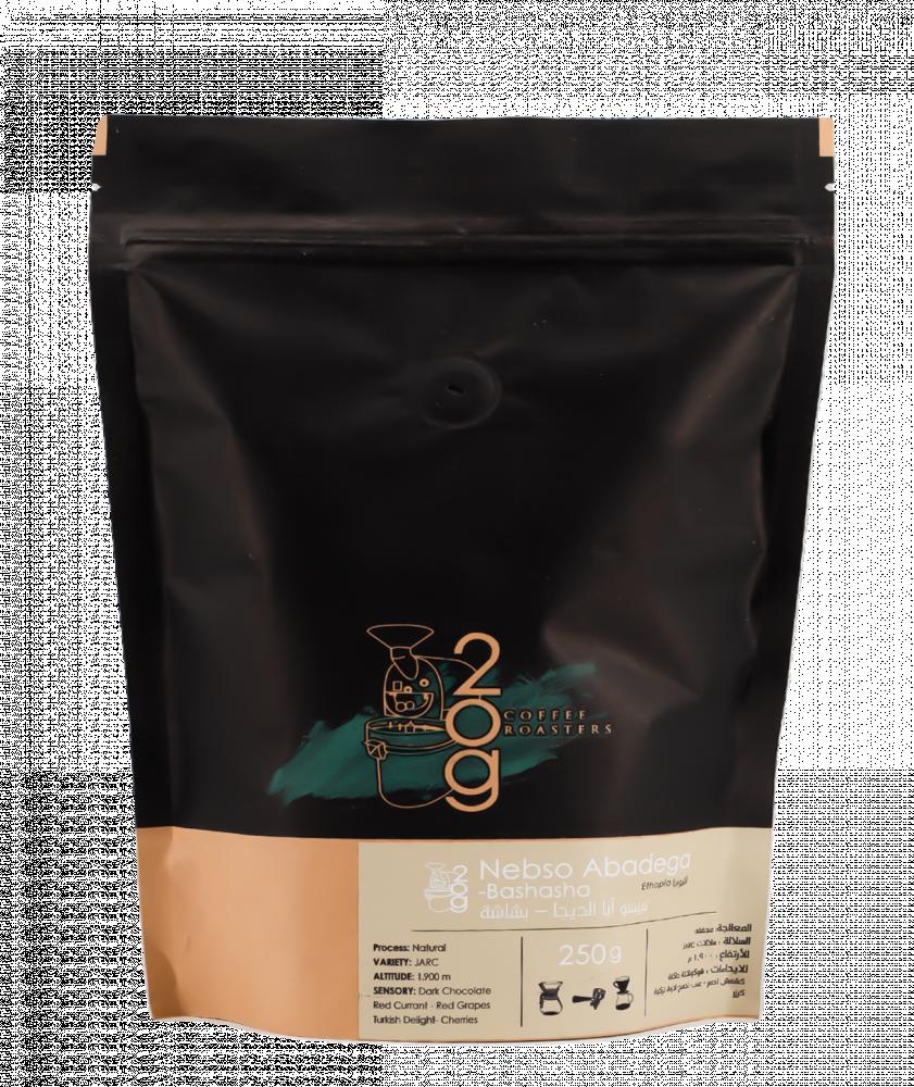 بياك عشرون غرام اثيوبيا نبيسو قهوة مختصة