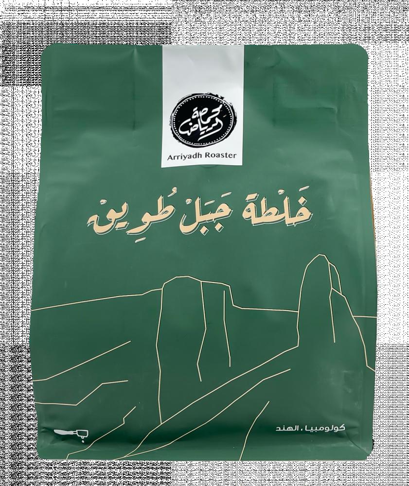 محمصة الرياض خلطة جبل طويق 500 جرام قهوة مختصة