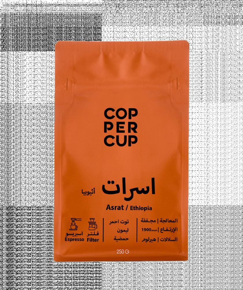 بياك كوبر كب اثيوبيا اسرات قهوة مختصة