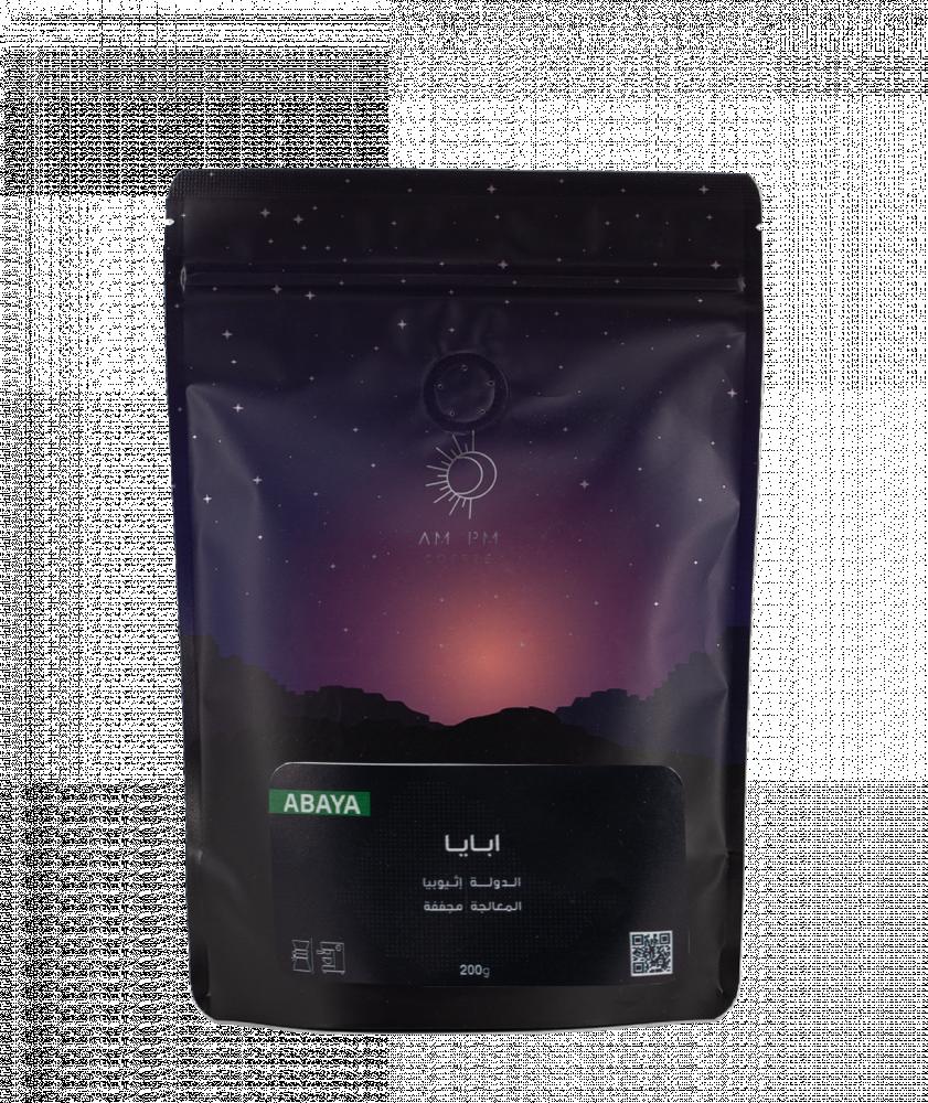 بياك-am-pm-إثيوبيا-ابايا-قهوة-مختصة